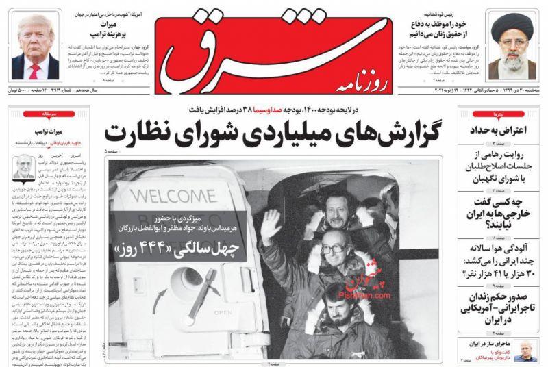 عناوین اخبار روزنامه شرق در روز سهشنبه ۳۰ دی