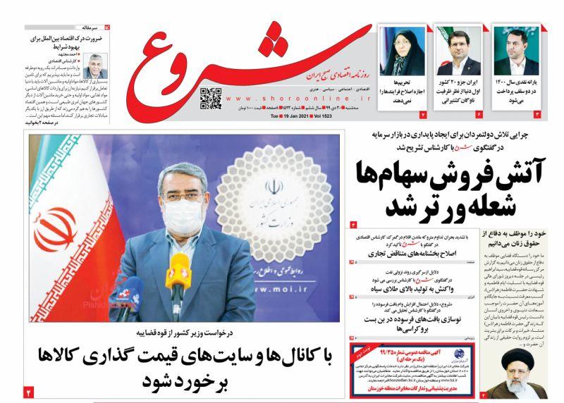 عناوین اخبار روزنامه شروع در روز سهشنبه ۳۰ دی