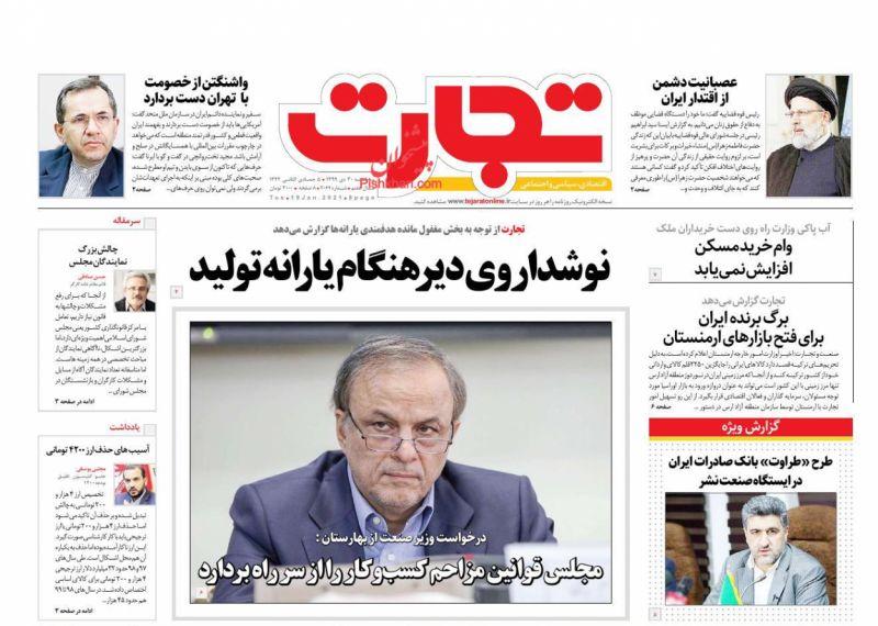 عناوین اخبار روزنامه تجارت در روز سهشنبه ۳۰ دی