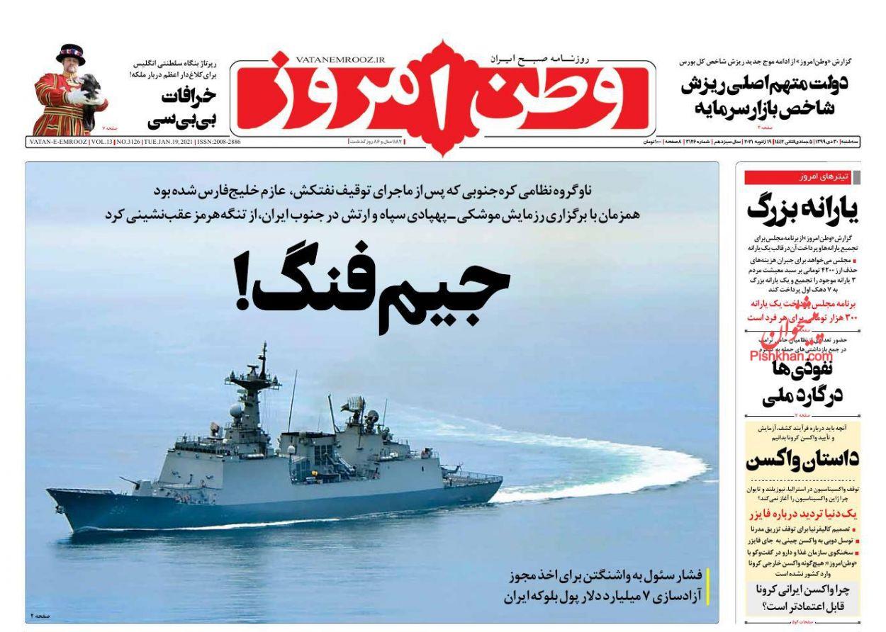 عناوین اخبار روزنامه وطن امروز در روز سهشنبه ۳۰ دی