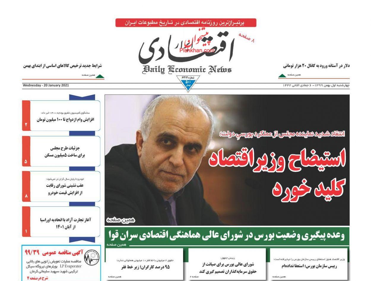 عناوین اخبار روزنامه ابرار اقتصادی در روز چهارشنبه ۱ بهمن