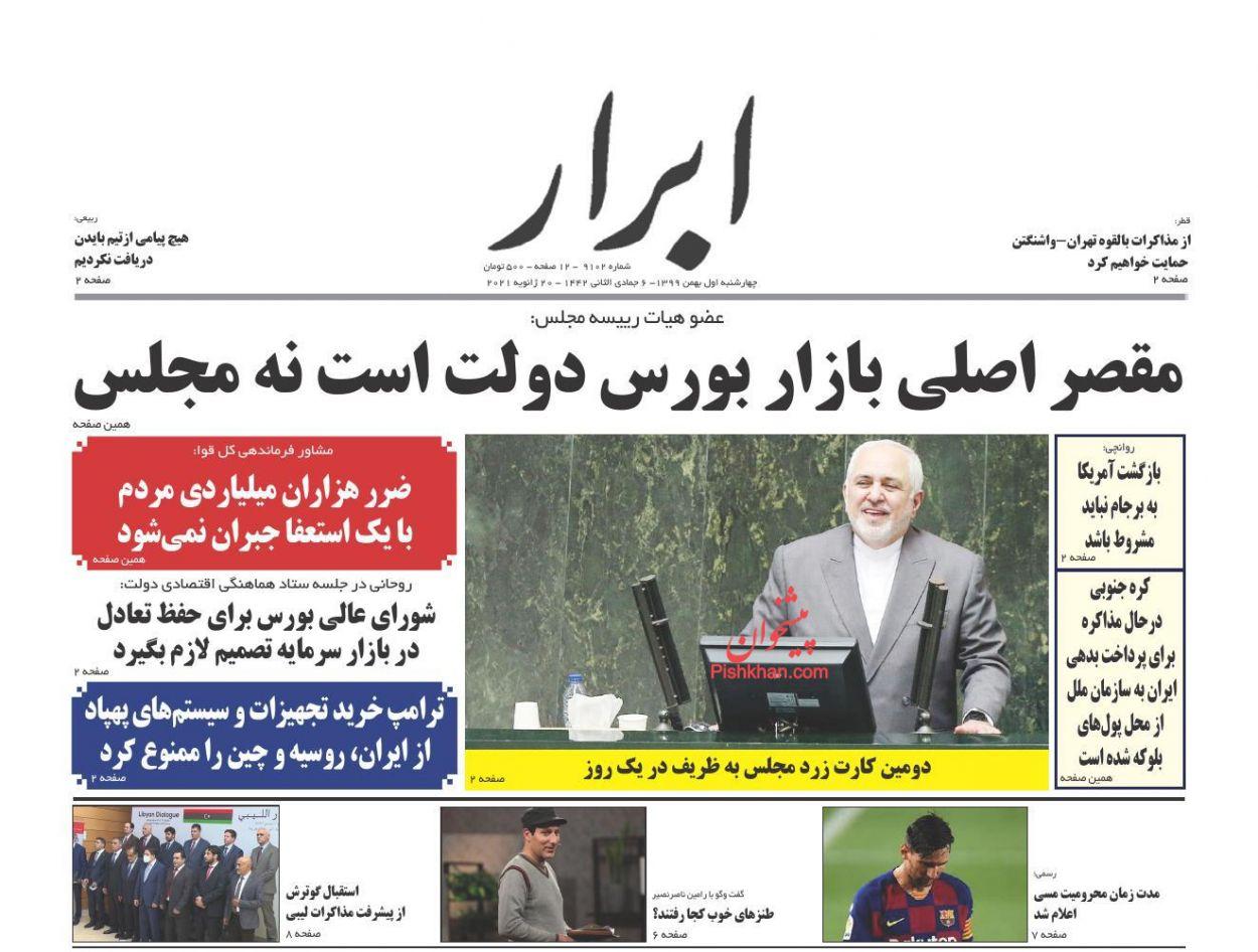عناوین اخبار روزنامه ابرار در روز چهارشنبه ۱ بهمن