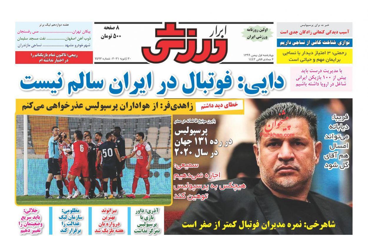 عناوین اخبار روزنامه ابرار ورزشى در روز چهارشنبه ۱ بهمن