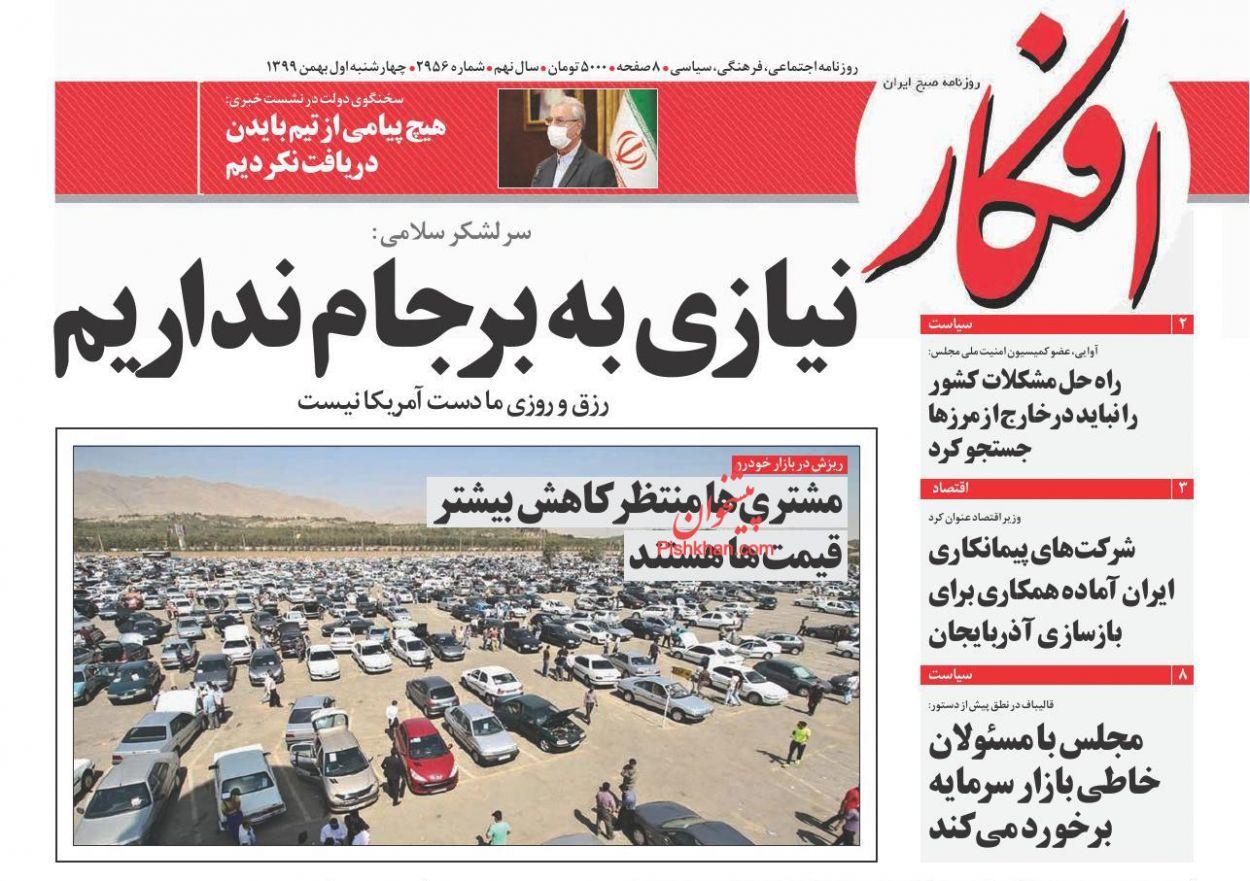عناوین اخبار روزنامه افکار در روز چهارشنبه ۱ بهمن