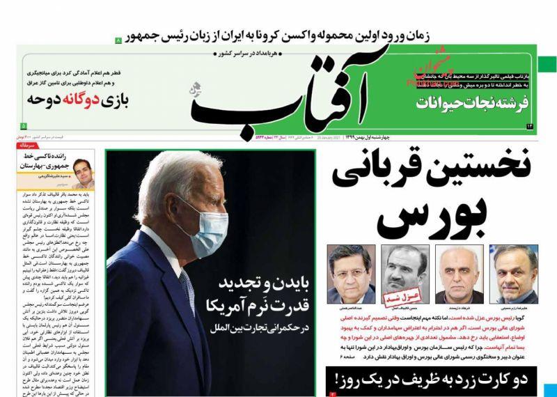 عناوین اخبار روزنامه آفتاب یزد در روز چهارشنبه ۱ بهمن