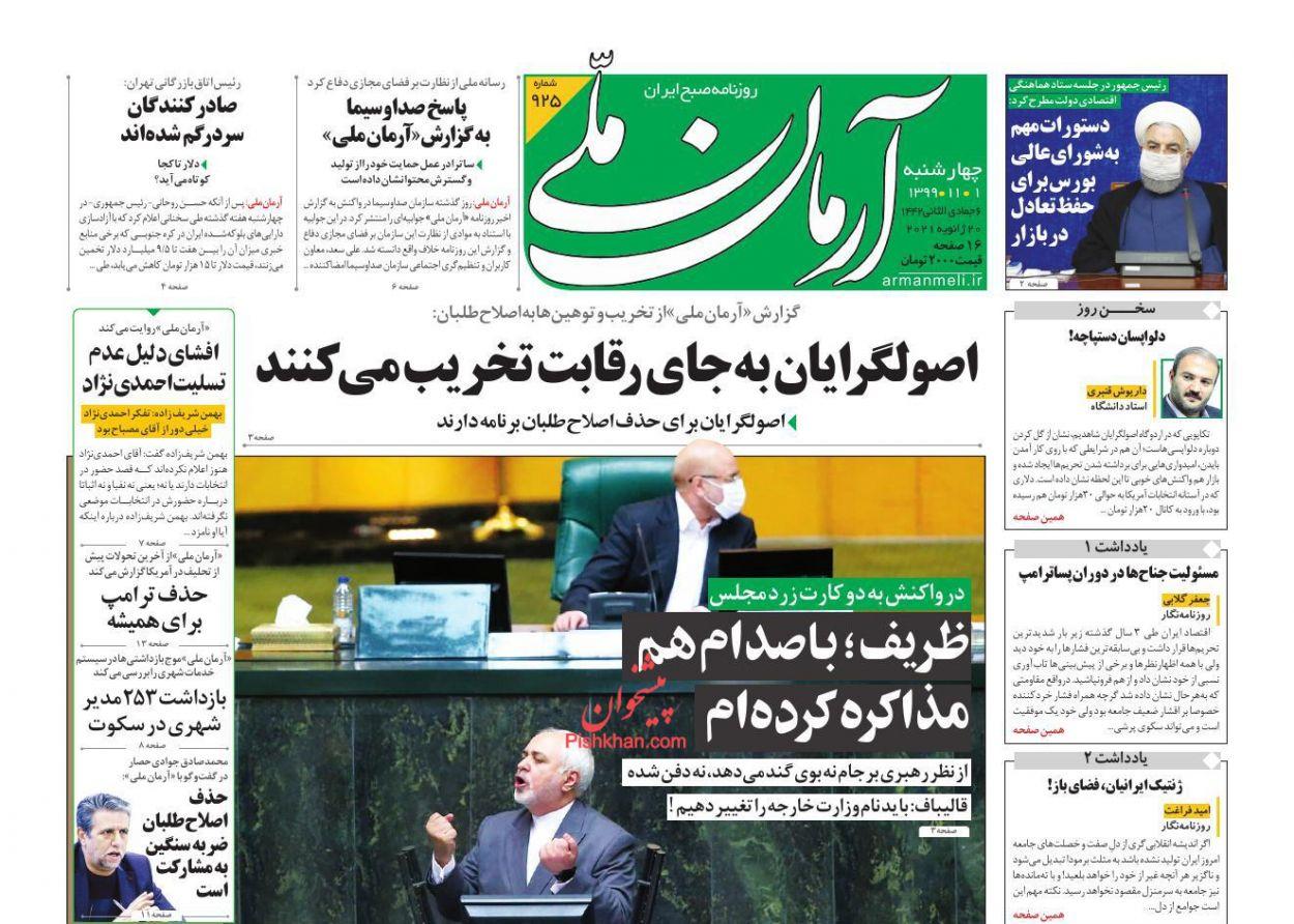 عناوین اخبار روزنامه آرمان ملی در روز چهارشنبه ۱ بهمن