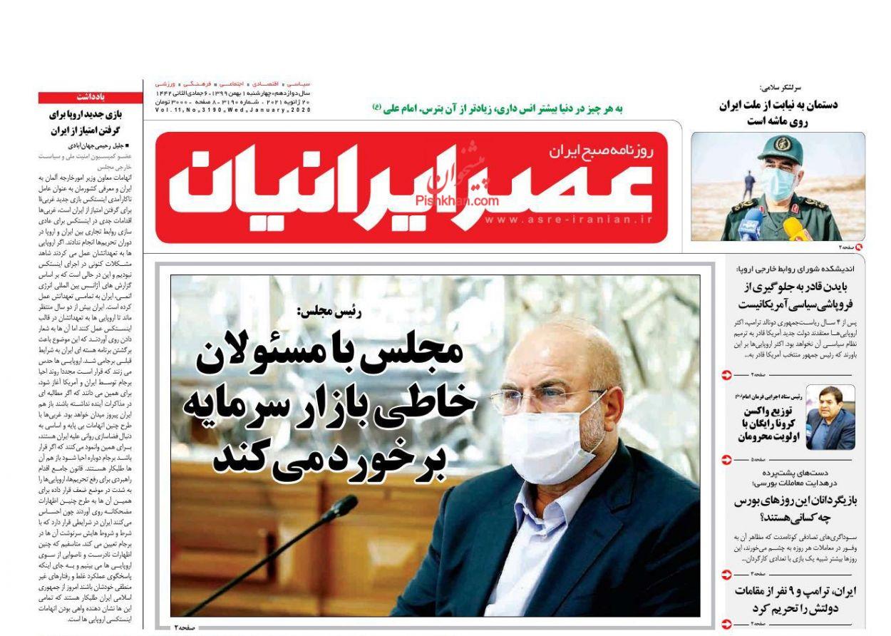 عناوین اخبار روزنامه عصر ایرانیان در روز چهارشنبه ۱ بهمن