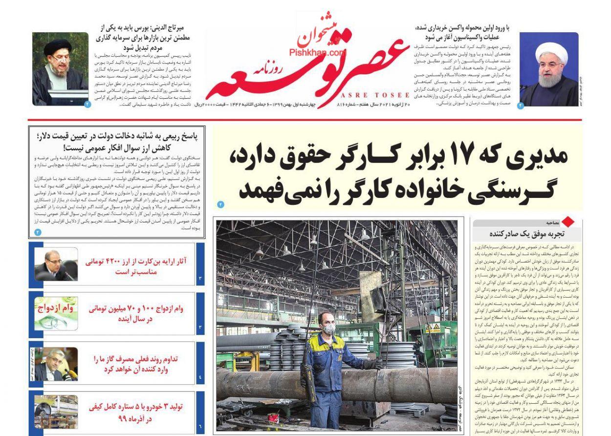 عناوین اخبار روزنامه عصر توسعه در روز چهارشنبه ۱ بهمن