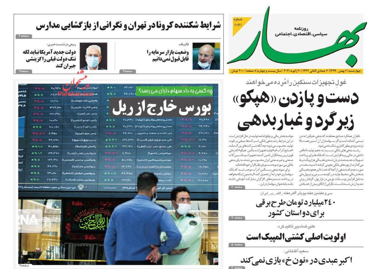 عناوین اخبار روزنامه بهار در روز چهارشنبه ۱ بهمن