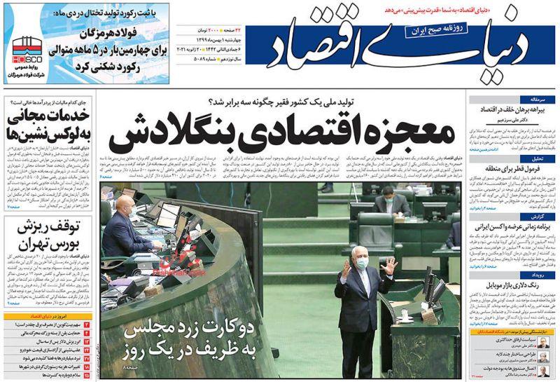 عناوین اخبار روزنامه دنیای اقتصاد در روز چهارشنبه ۱ بهمن