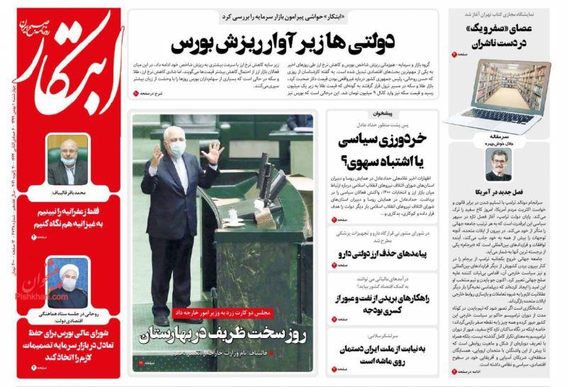 عناوین اخبار روزنامه ابتکار در روز چهارشنبه ۱ بهمن