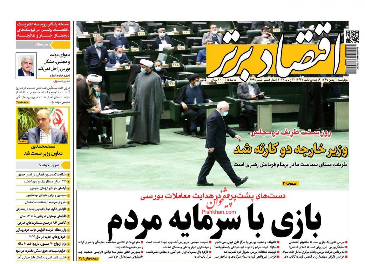 عناوین اخبار روزنامه اقتصاد برتر در روز چهارشنبه ۱ بهمن