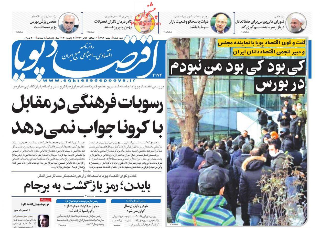 عناوین اخبار روزنامه اقتصاد پویا در روز چهارشنبه ۱ بهمن