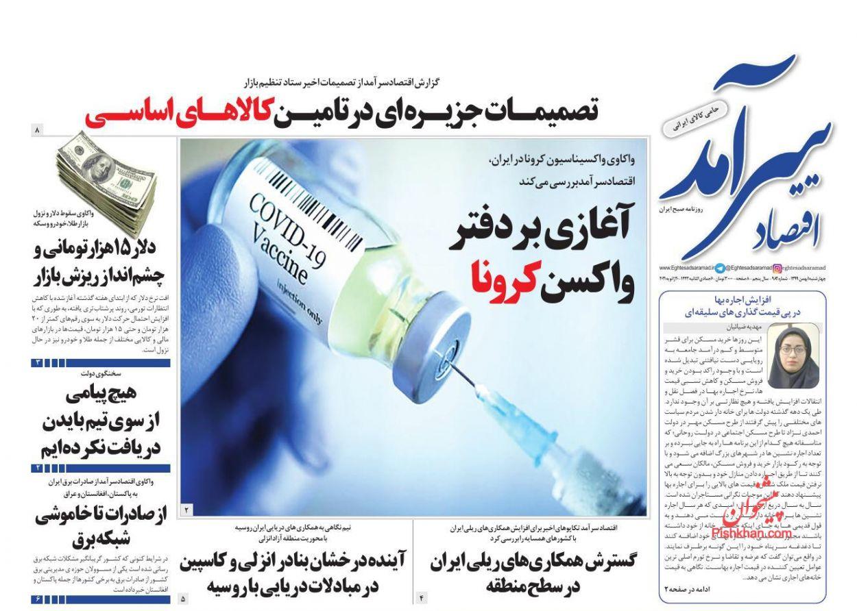 عناوین اخبار روزنامه اقتصاد سرآمد در روز چهارشنبه ۱ بهمن