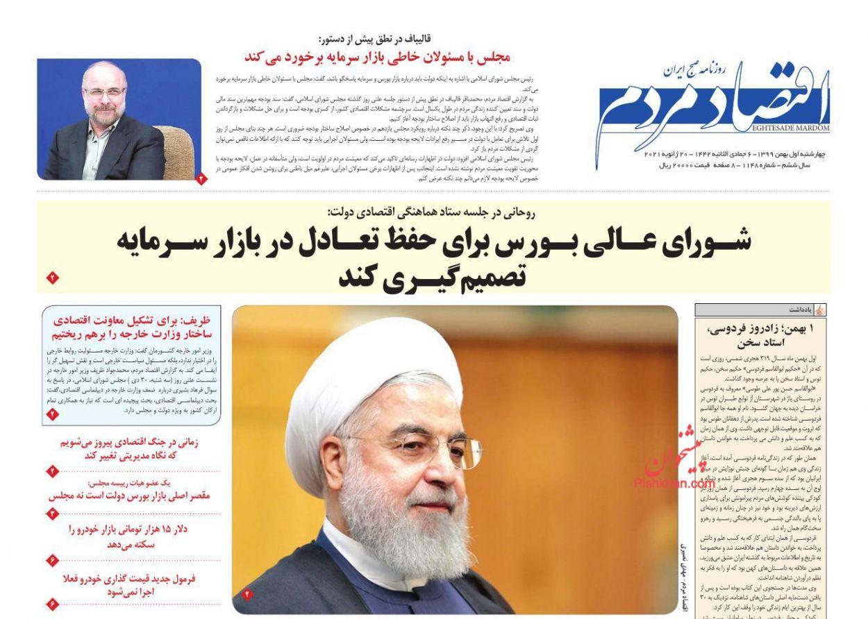 عناوین اخبار روزنامه اقتصاد مردم در روز چهارشنبه ۱ بهمن
