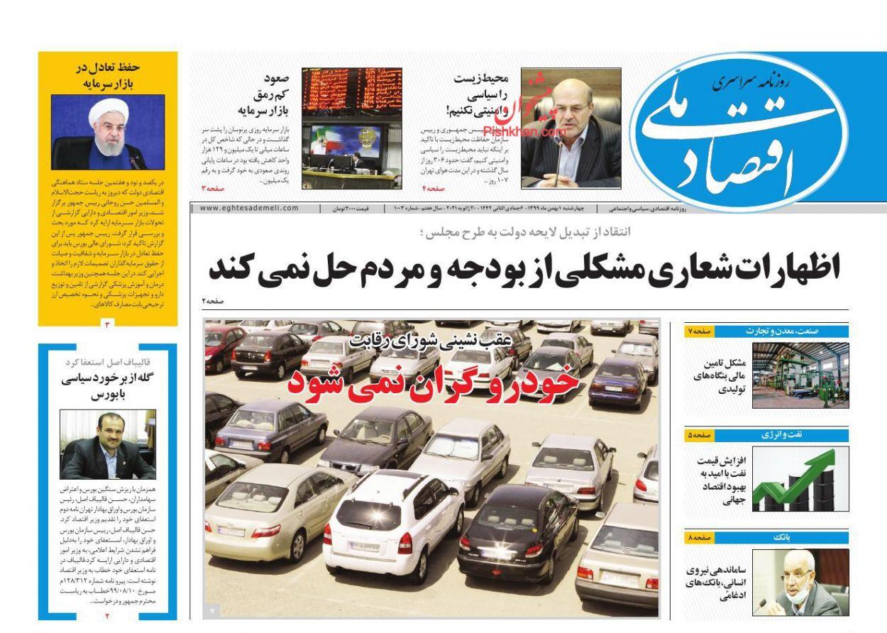 عناوین اخبار روزنامه اقتصاد ملی در روز چهارشنبه ۱ بهمن