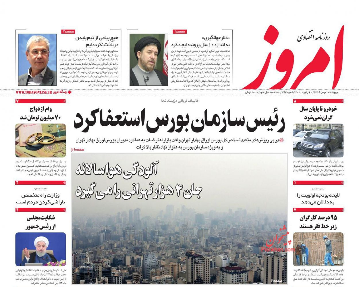 عناوین اخبار روزنامه امروز در روز چهارشنبه ۱ بهمن
