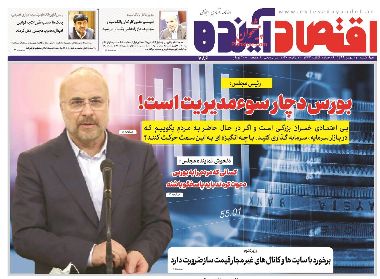 عناوین اخبار روزنامه اقتصاد آینده در روز چهارشنبه ۱ بهمن