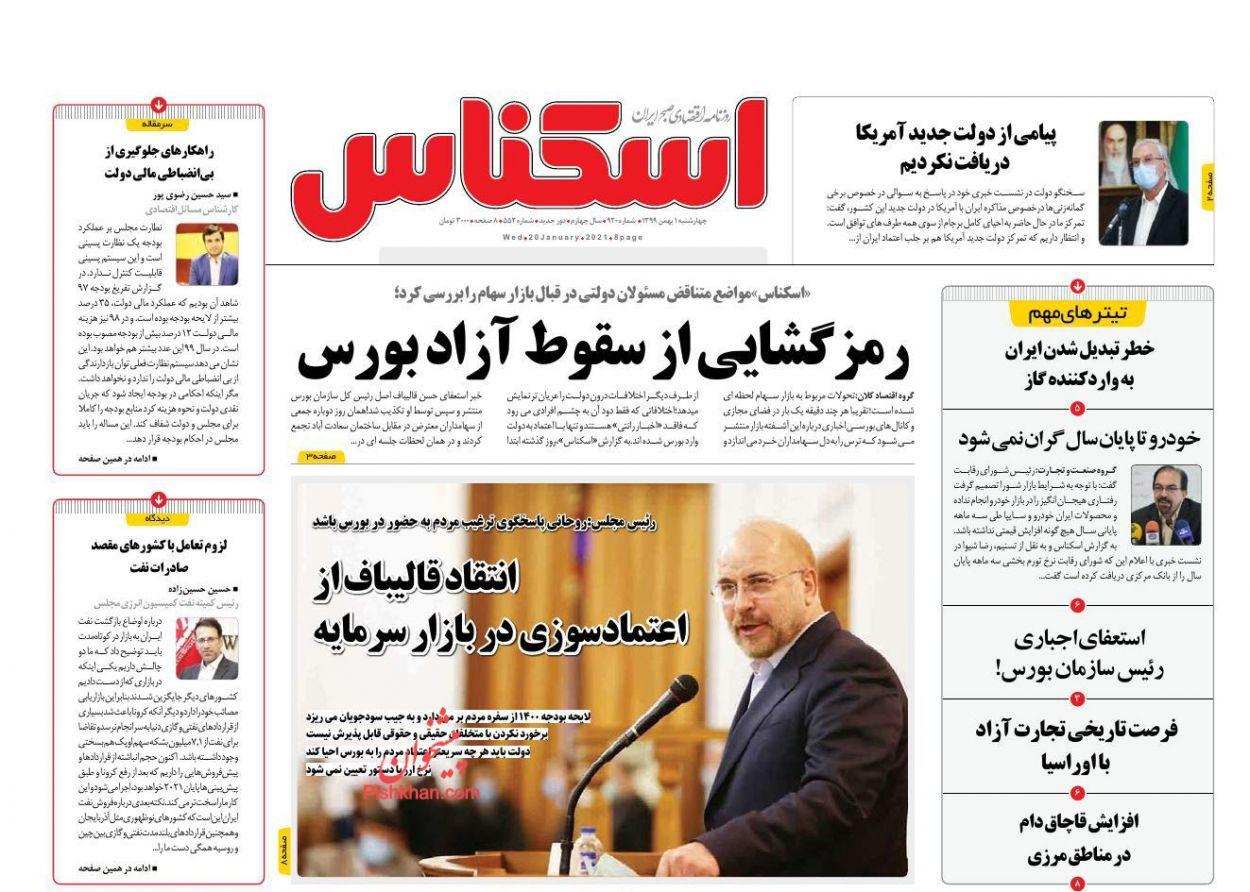 عناوین اخبار روزنامه اسکناس در روز چهارشنبه ۱ بهمن