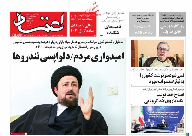 عناوین اخبار روزنامه اعتماد در روز چهارشنبه ۱ بهمن