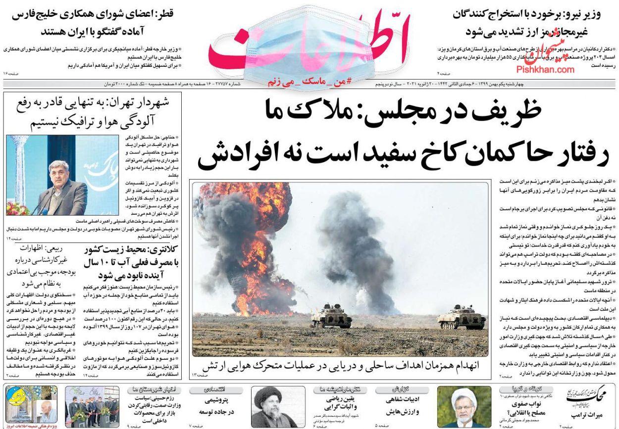 عناوین اخبار روزنامه اطلاعات در روز چهارشنبه ۱ بهمن