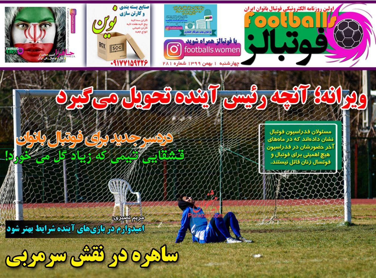 عناوین اخبار روزنامه فوتبالز در روز چهارشنبه ۱ بهمن