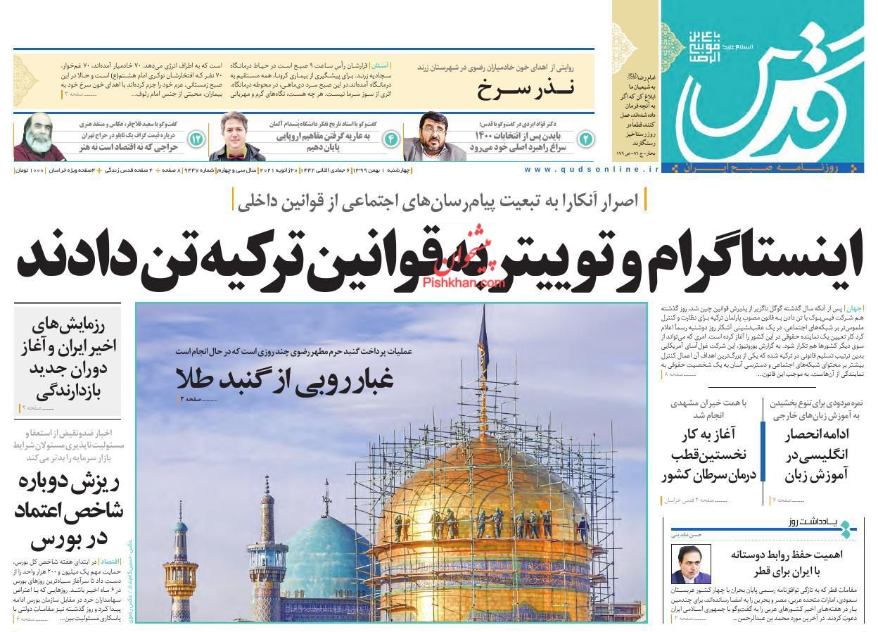 عناوین اخبار روزنامه قدس در روز چهارشنبه ۱ بهمن