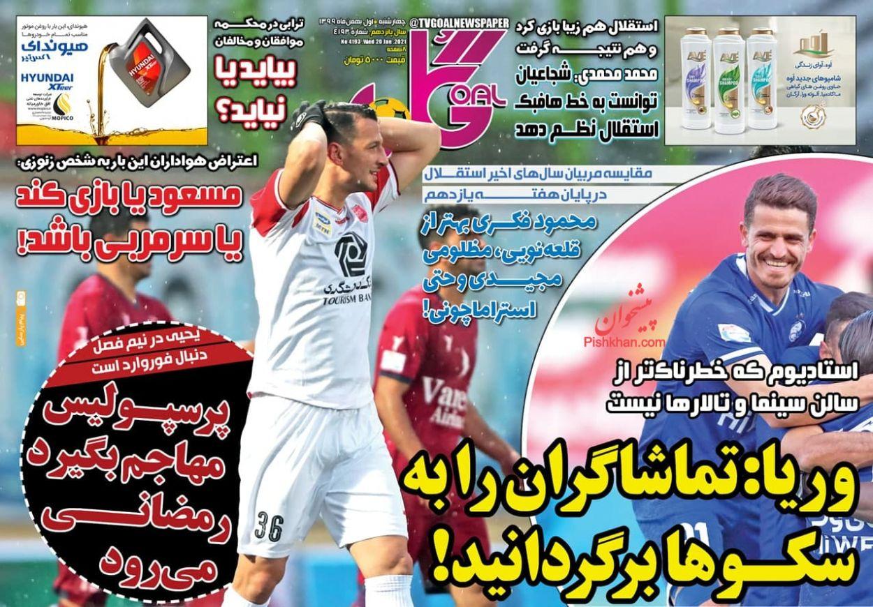 عناوین اخبار روزنامه گل در روز چهارشنبه ۱ بهمن