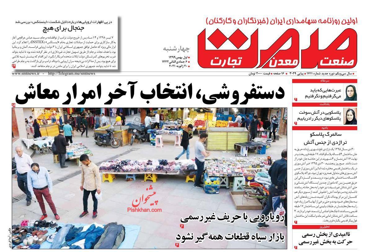 عناوین اخبار روزنامه صمت در روز چهارشنبه ۱ بهمن