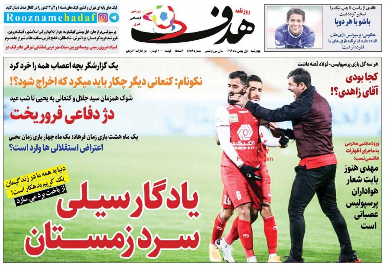 عناوین اخبار روزنامه هدف در روز چهارشنبه ۱ بهمن