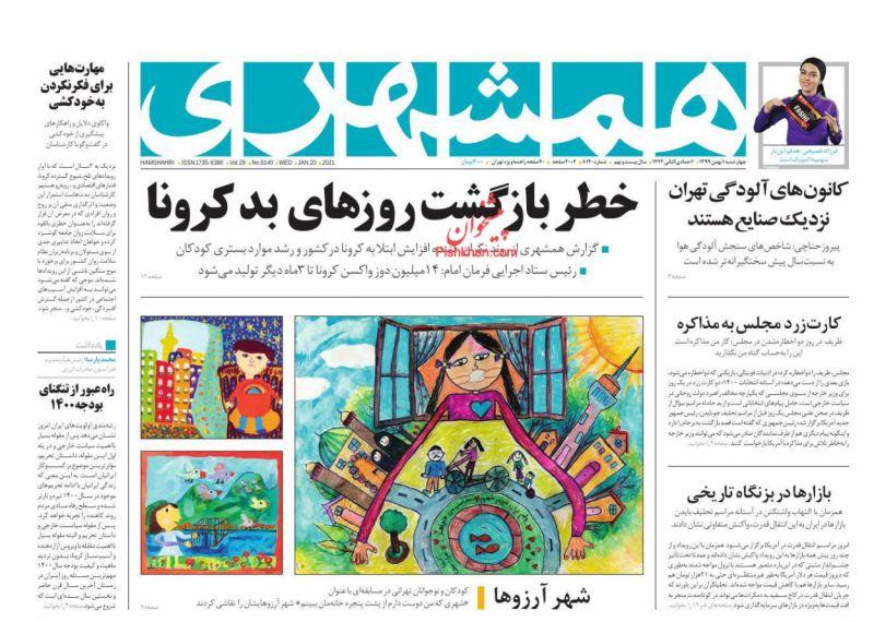 عناوین اخبار روزنامه همشهری در روز چهارشنبه ۱ بهمن