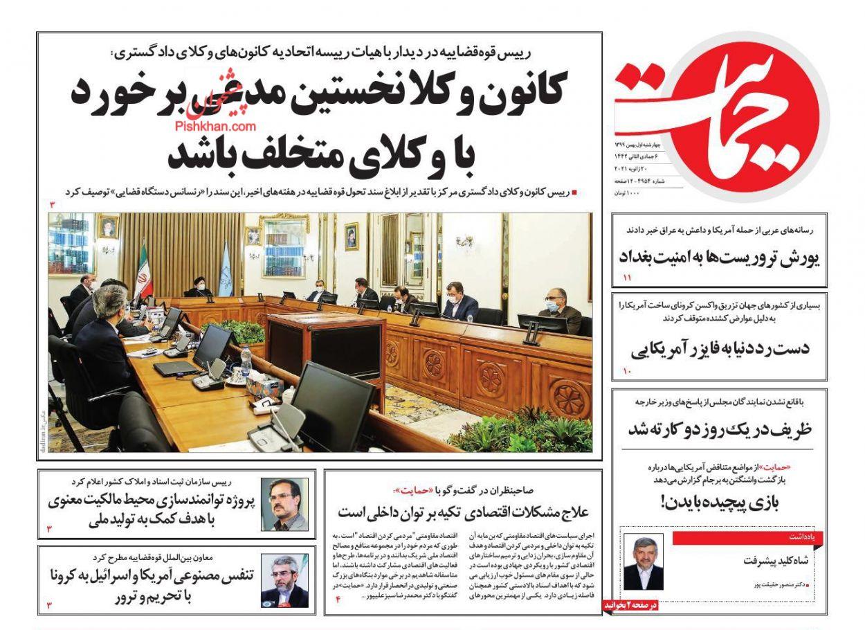 عناوین اخبار روزنامه حمایت در روز چهارشنبه ۱ بهمن