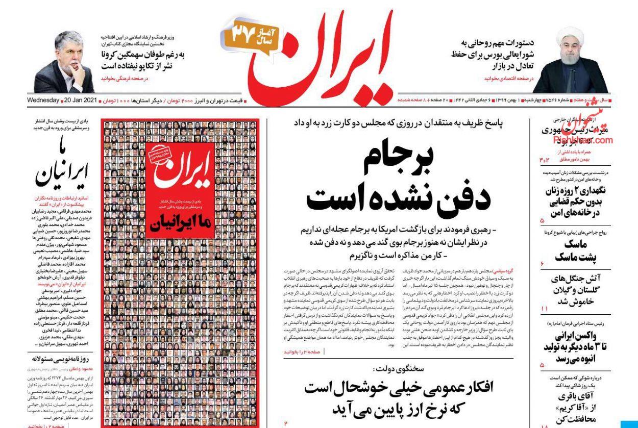 عناوین اخبار روزنامه ایران در روز چهارشنبه ۱ بهمن