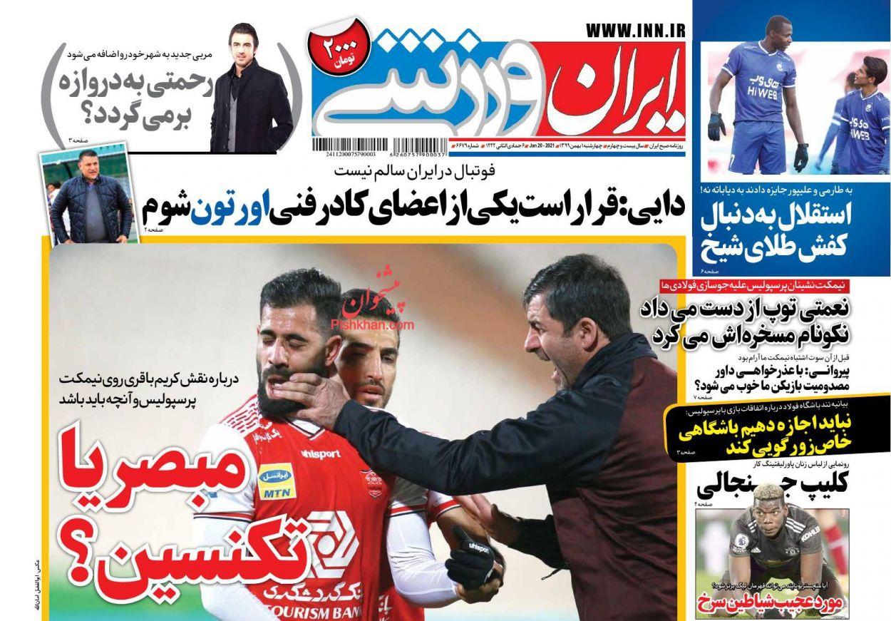 عناوین اخبار روزنامه ایران ورزشی در روز چهارشنبه ۱ بهمن