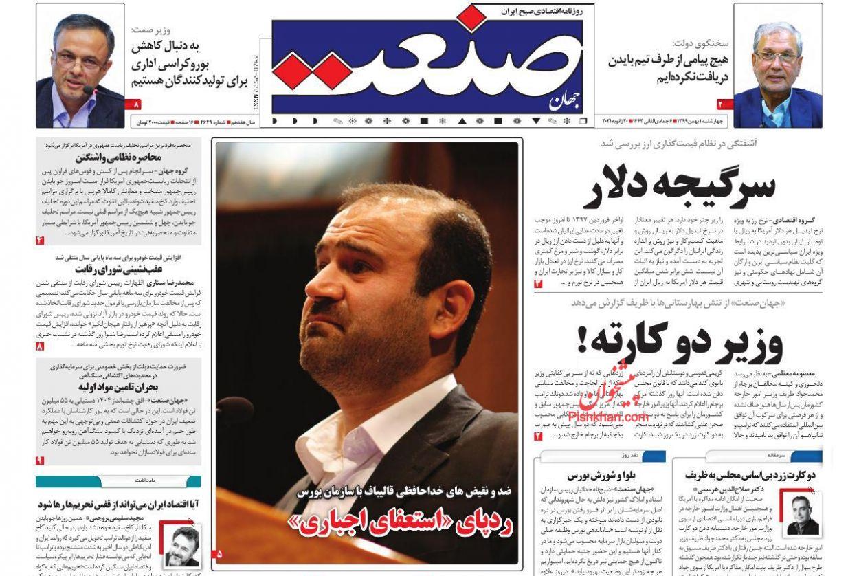 عناوین اخبار روزنامه جهان صنعت در روز چهارشنبه ۱ بهمن