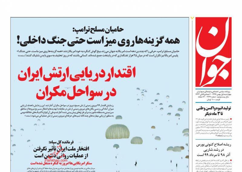 عناوین اخبار روزنامه جوان در روز چهارشنبه ۱ بهمن