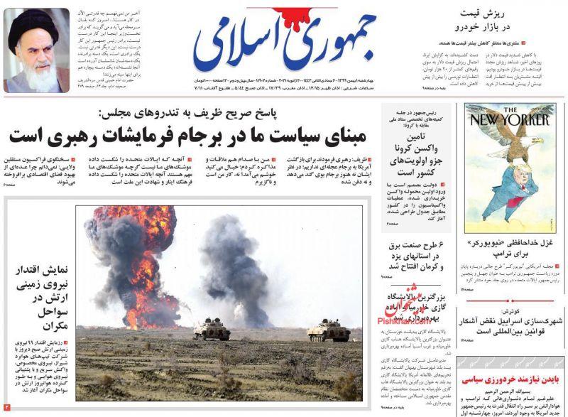 عناوین اخبار روزنامه جمهوری اسلامی در روز چهارشنبه ۱ بهمن