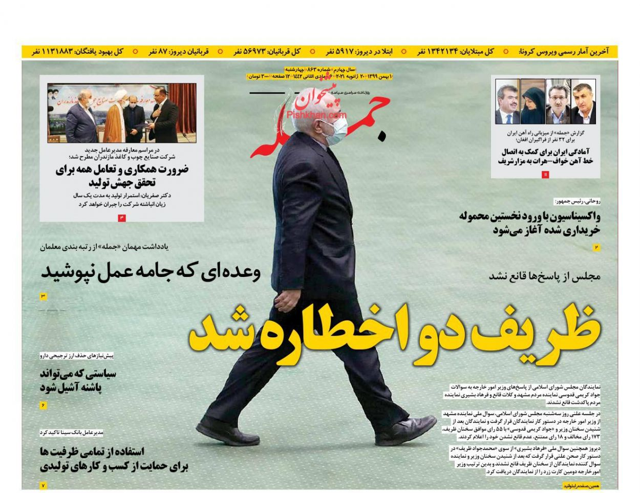 عناوین اخبار روزنامه جمله در روز چهارشنبه ۱ بهمن