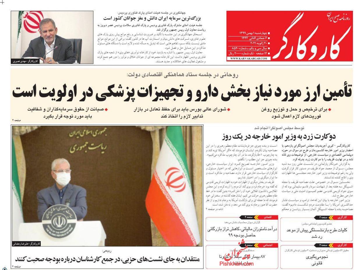 عناوین اخبار روزنامه کار و کارگر در روز چهارشنبه ۱ بهمن