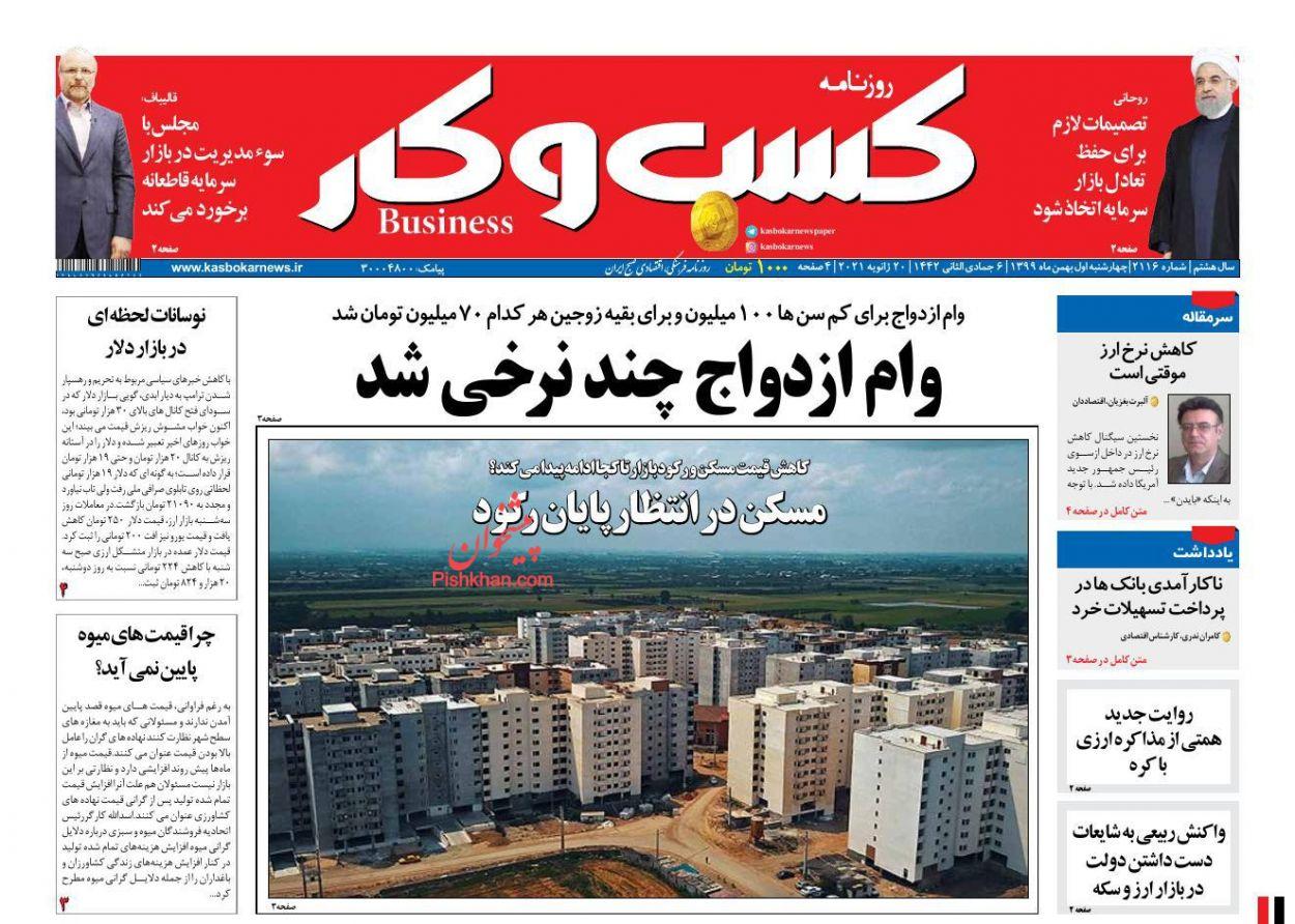 عناوین اخبار روزنامه کسب و کار در روز چهارشنبه ۱ بهمن