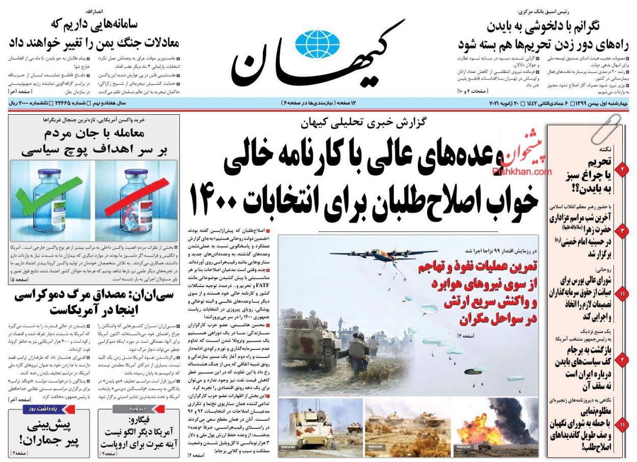 عناوین اخبار روزنامه کیهان در روز چهارشنبه ۱ بهمن