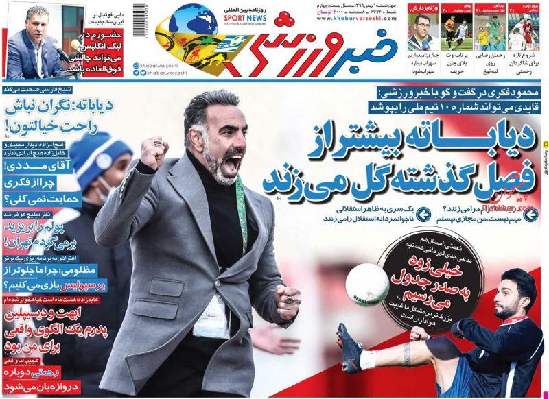 عناوین اخبار روزنامه خبر ورزشی در روز چهارشنبه ۱ بهمن