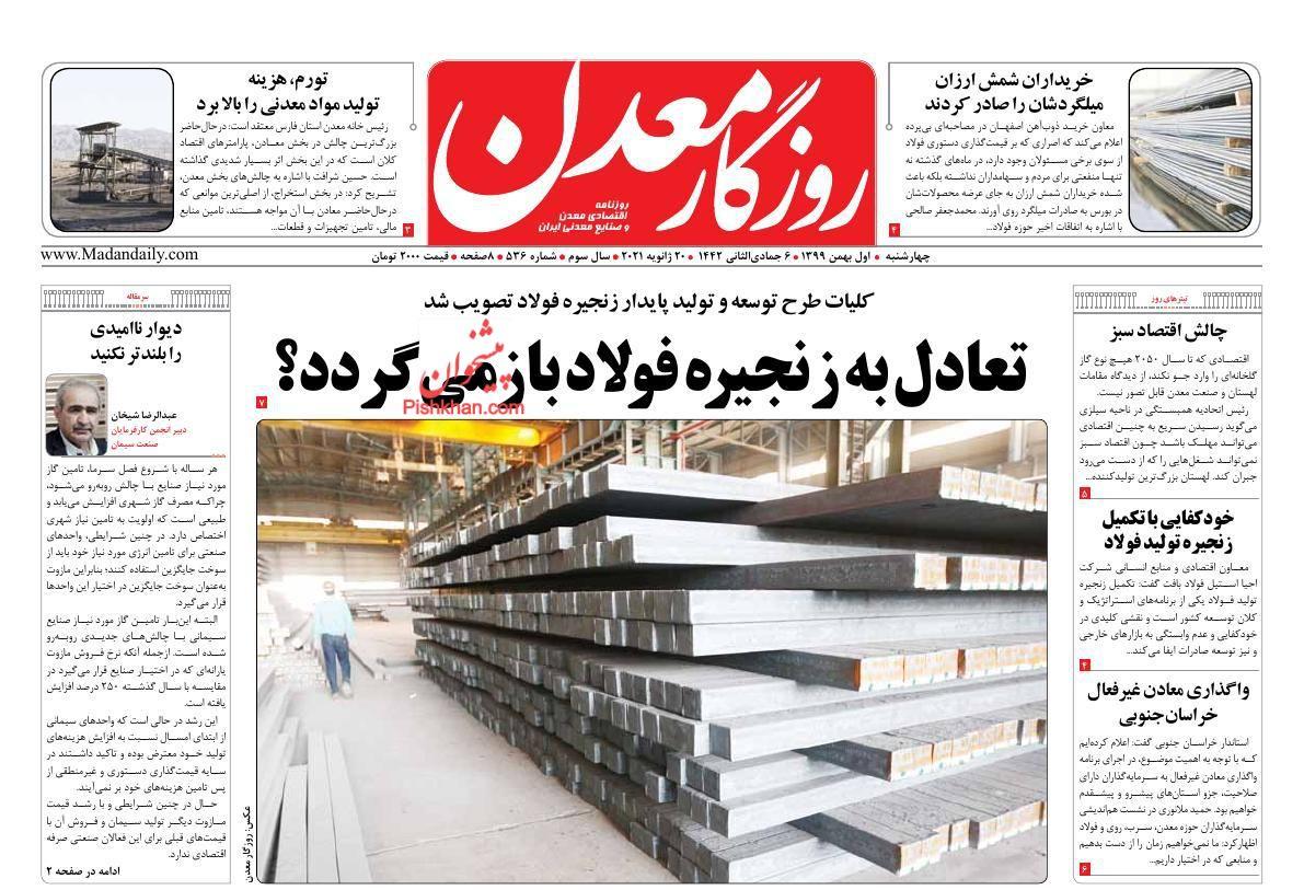 عناوین اخبار روزنامه روزگار معدن در روز چهارشنبه ۱ بهمن