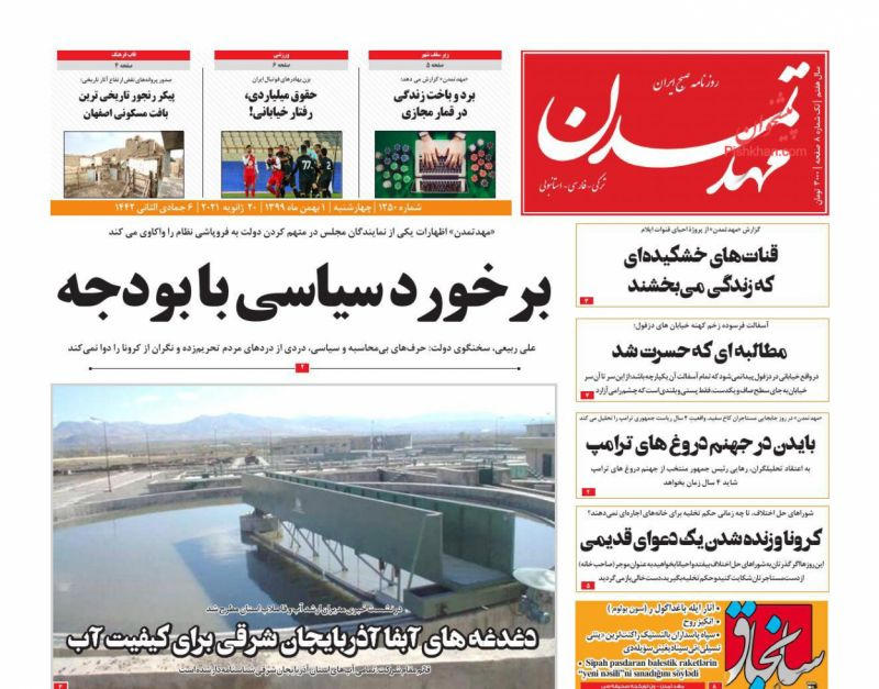 عناوین اخبار روزنامه مهد تمدن در روز چهارشنبه ۱ بهمن
