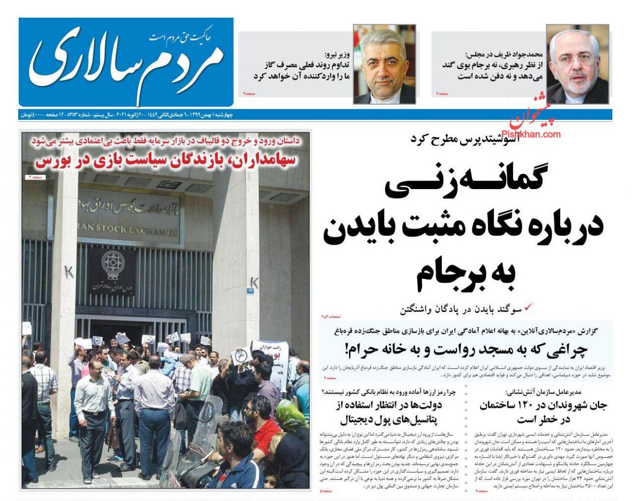عناوین اخبار روزنامه مردم سالاری در روز چهارشنبه ۱ بهمن