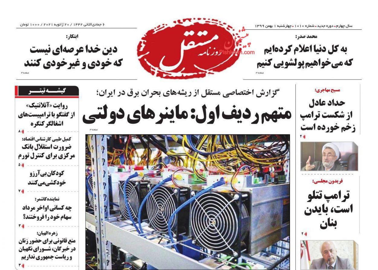 عناوین اخبار روزنامه مستقل در روز چهارشنبه ۱ بهمن