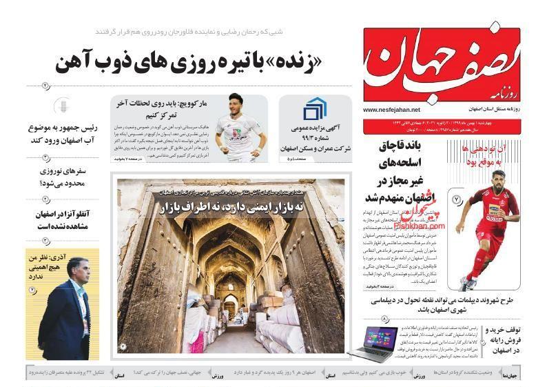 عناوین اخبار روزنامه نصف جهان در روز چهارشنبه ۱ بهمن
