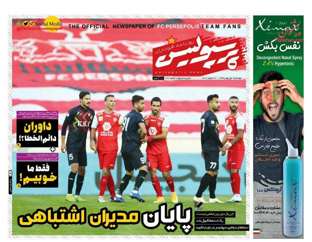 عناوین اخبار روزنامه پرسپولیس در روز چهارشنبه ۱ بهمن
