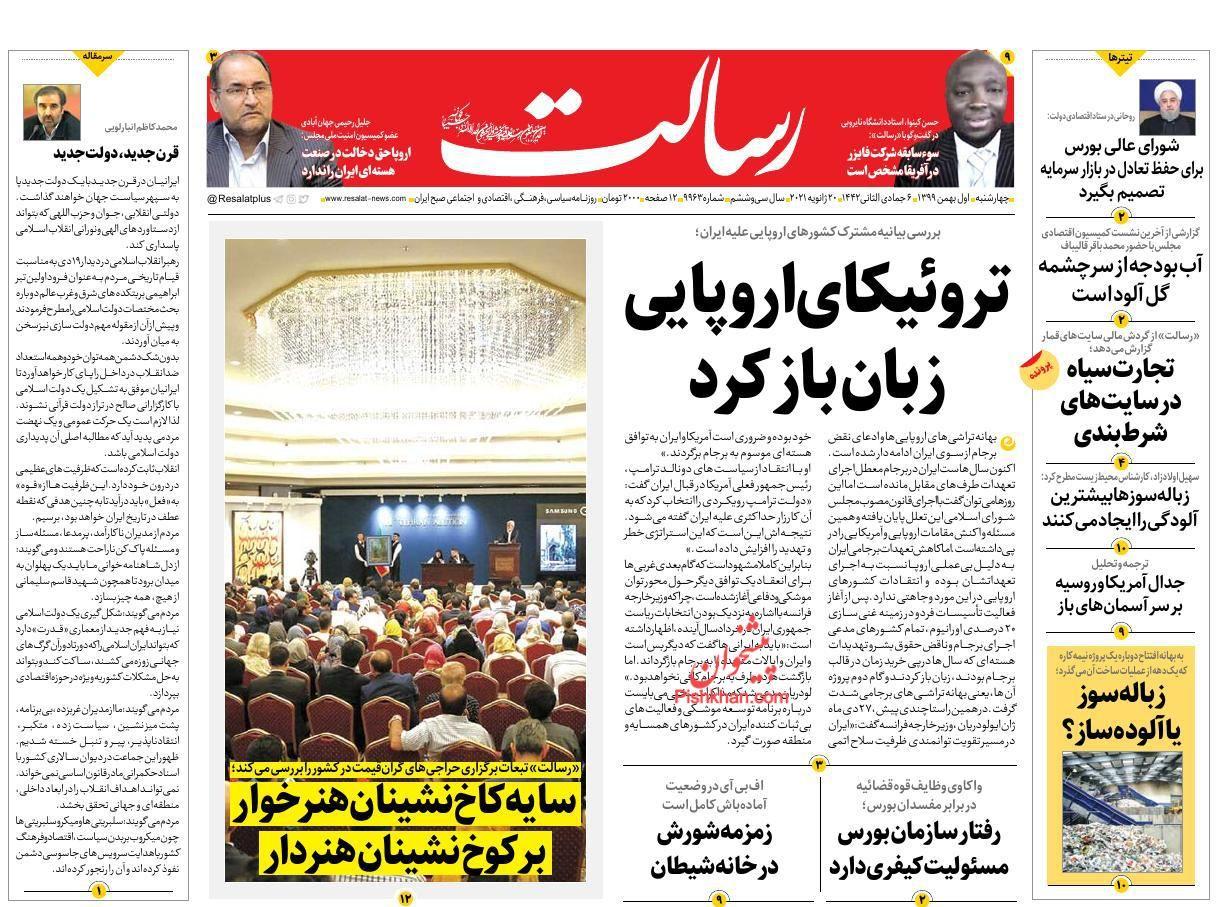 عناوین اخبار روزنامه رسالت در روز چهارشنبه ۱ بهمن