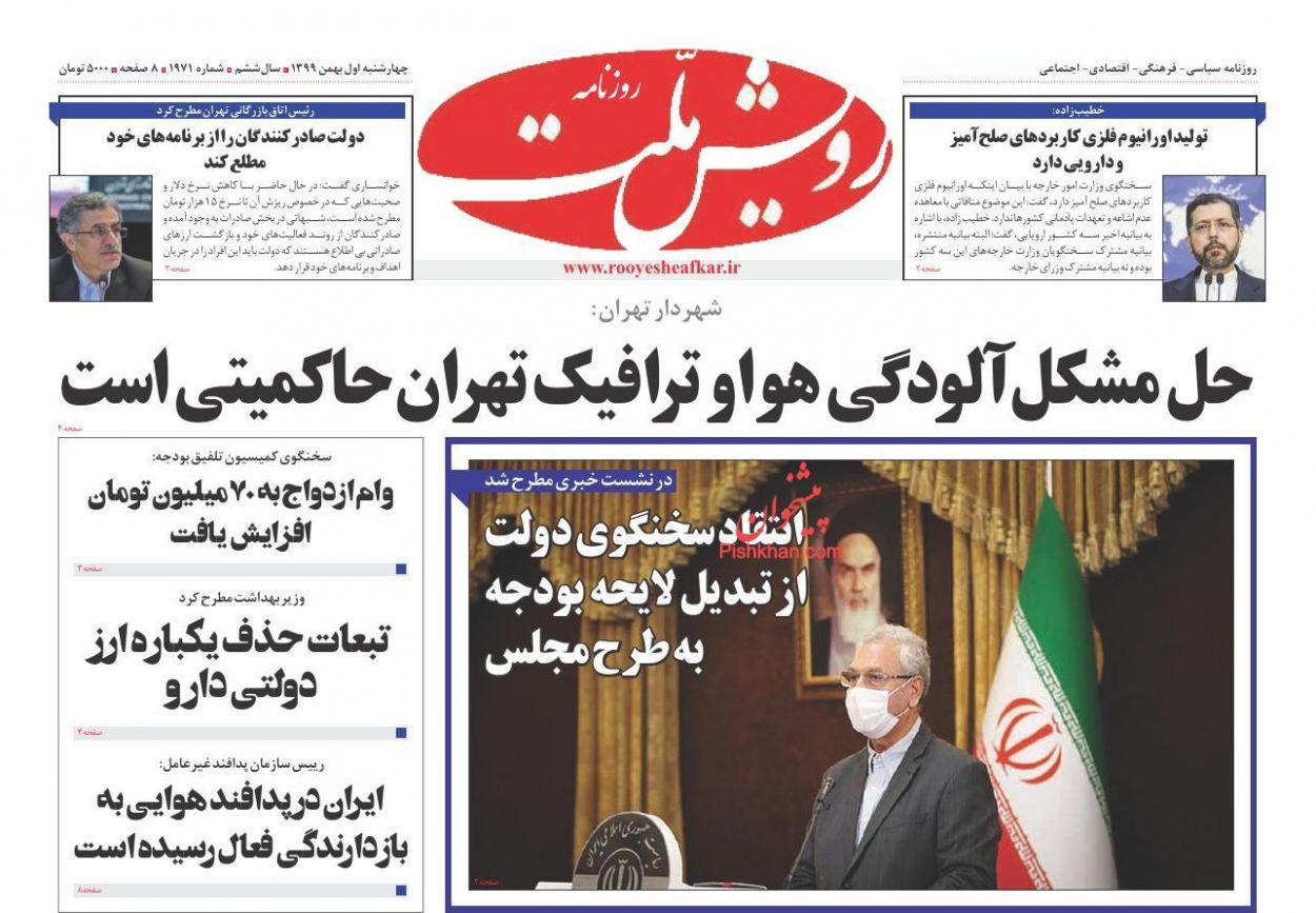 عناوین اخبار روزنامه رویش ملت در روز چهارشنبه ۱ بهمن